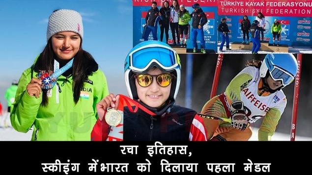 Skiing में देश को पहला मेडल