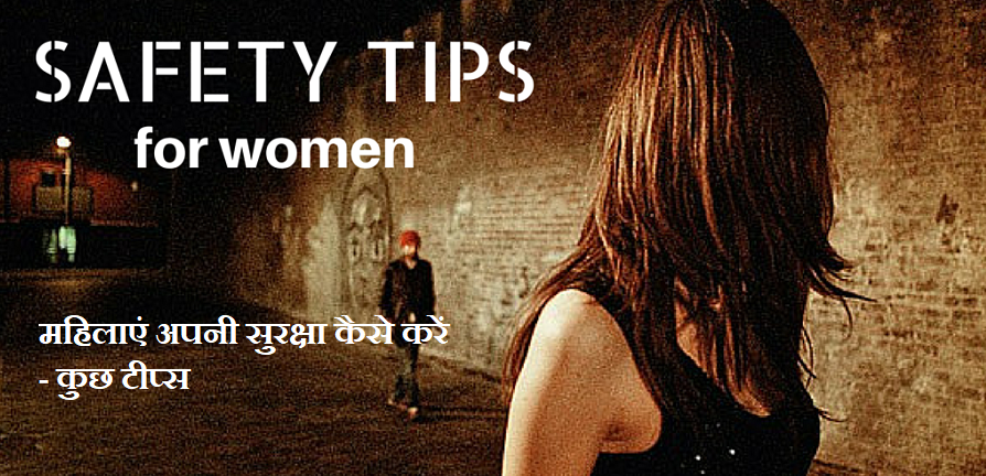 Women Safety Tips for daily life