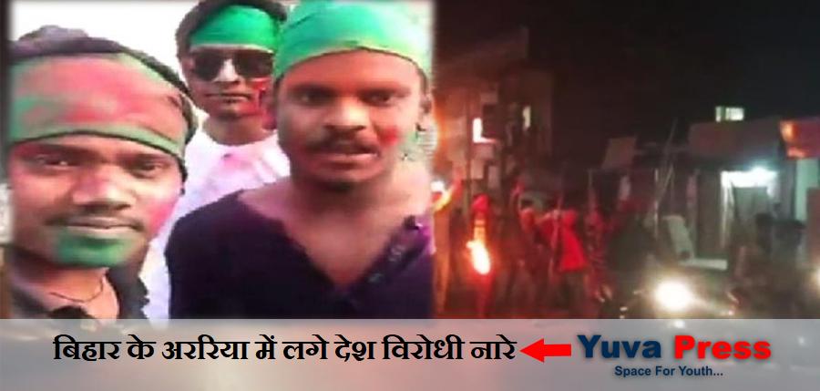 Anti-India slogans in Araria, Bihar