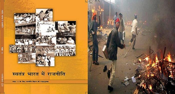 Anti Muslim riots in Gujarat