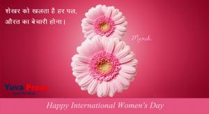 Happy International Women's Day Suvichar