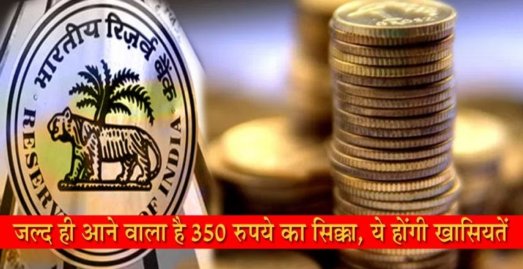 350 Rs. Indian Coin