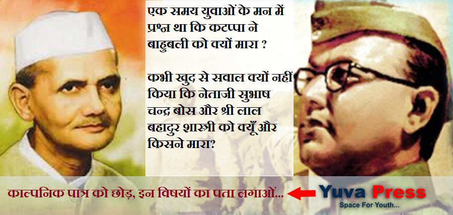 Subhas chandra bose and Shri Lal bahadur shastri death mystery