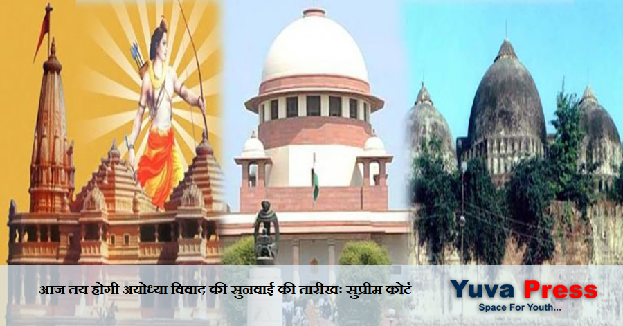 Ayodhya Ram Mandir vivaad