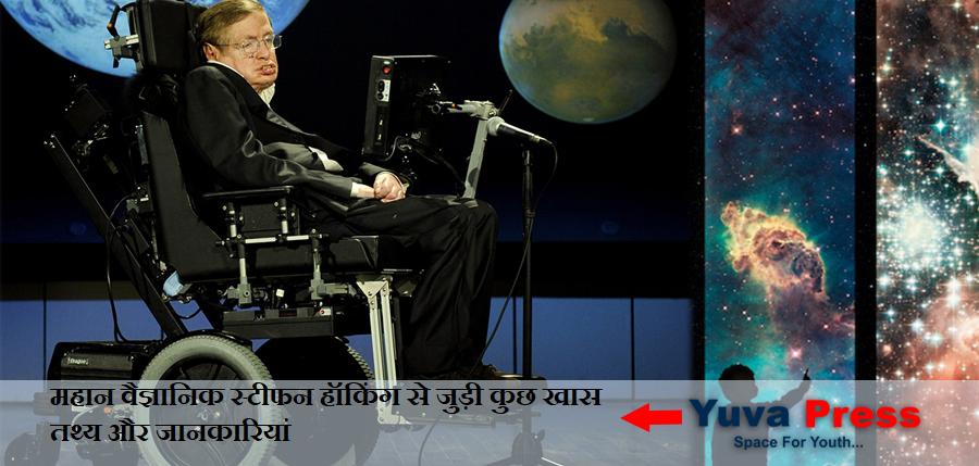 Stephen Hawking Scientist