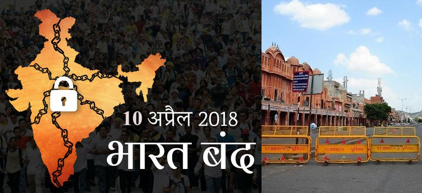 10 April, Bharat Bandh, Home Ministry Advisory