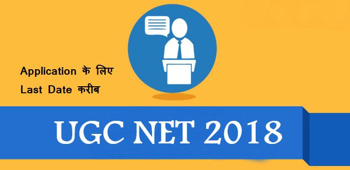 UGC NET 2018 Application Last Date Close