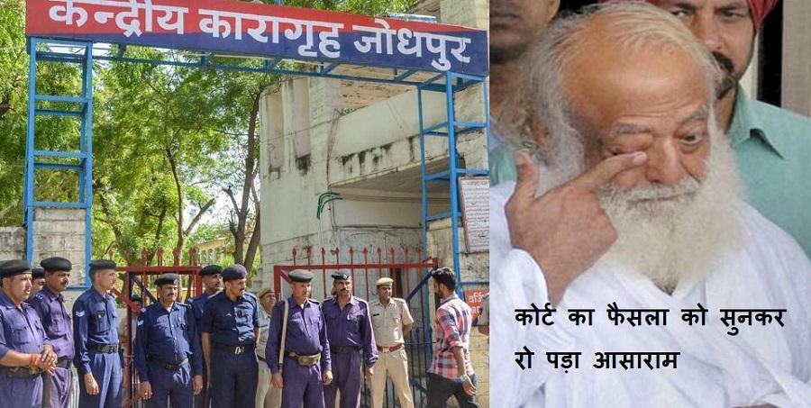 Asaram Case Verdict