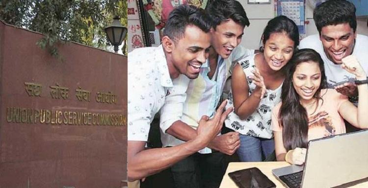 UPSC Exam Result