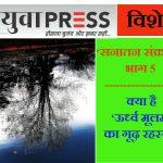 सनातन संक्रांति : हे राम ! हम INDIANS होकर भी 'उल्टे पेड़' के नीचे 'सोए' हुए हैं !